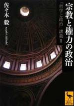 Sasaki_religion_and_politics