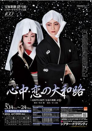 Snow_poster_1402