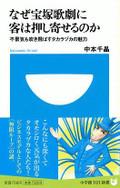 Takarazuka_oshiyose