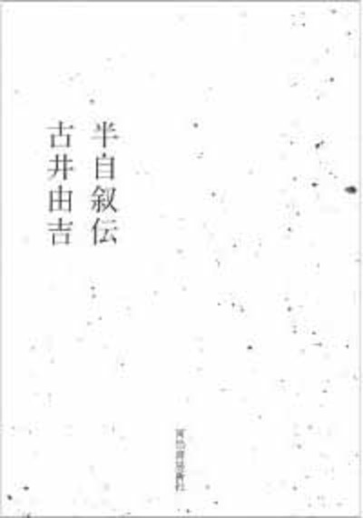 Harf_biogrraphy_furui