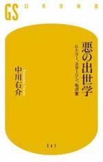 Akuno_shuse