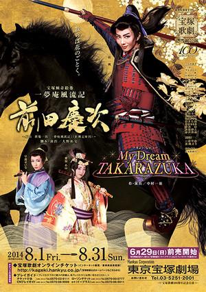 Maedakeiji_poster