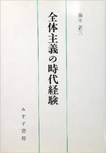 Zentaishugi_fujita