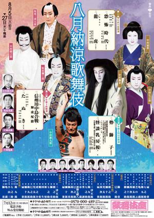 Kabuki_1408