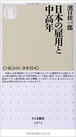 Nihon_no_koyou