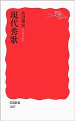 Gendaishuka