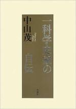 Nakayama_jiden