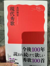 Gendai_shuka