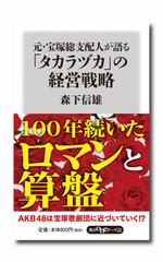 Takarazuka_strategy