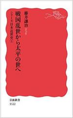 Sengoku_ranse