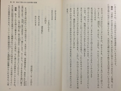 Showa_tenoh_jitsuroku_letter