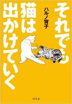Yoshimoto_neko