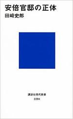 Abe_kantei