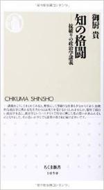 Chi_no_kakutou