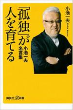 Koike_kodoku