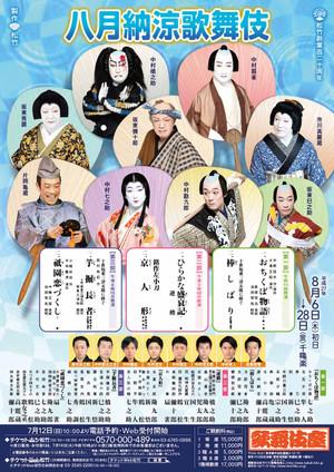 Kabukiza_201508fl