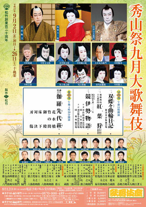 Kabukiza_201509ffl