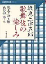 Kabuki_mitsugoro