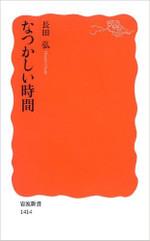 Nagata_natsukasii