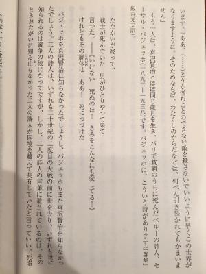 Nagata_natsukasii_kenji