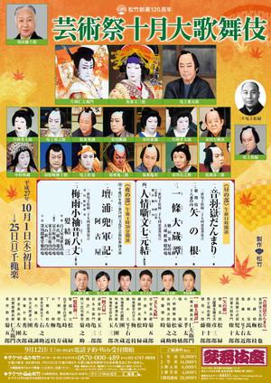 Kabukiza_201510ffl