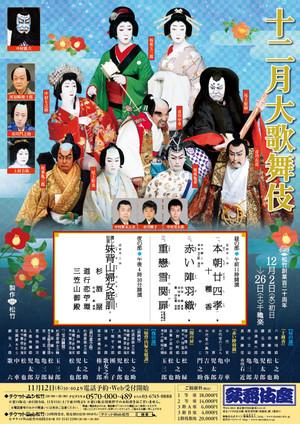 Kabukiza_201512