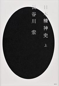 Nihonseishinshi1