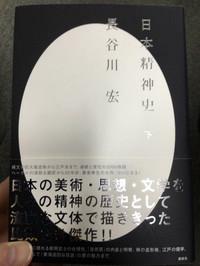 Nihonseishinshi2