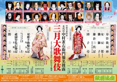 Kabukiza_201603