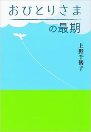 Ohitorisama_saigo
