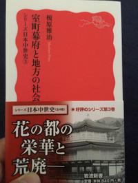Muromachi_iwanami