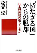 Motazaru_matsumoto
