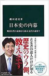 Isoda_nihonshi_uragawa