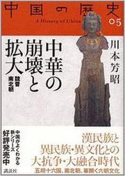 China_history_5