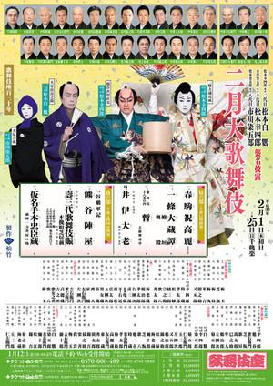Kabukiza_201802