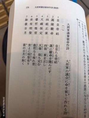 Monzen_1_179