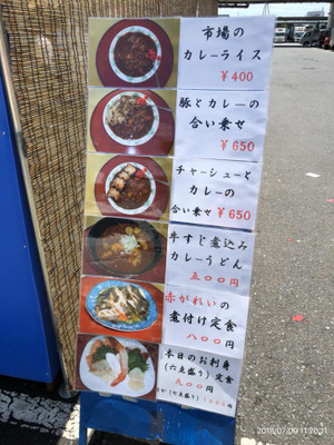 Yokohama_shijo_curry_2