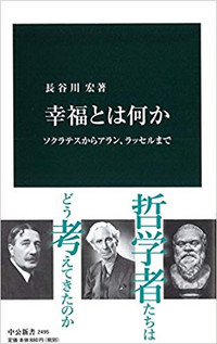 Koufuku_hasegawa