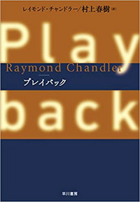 Playback_haruki