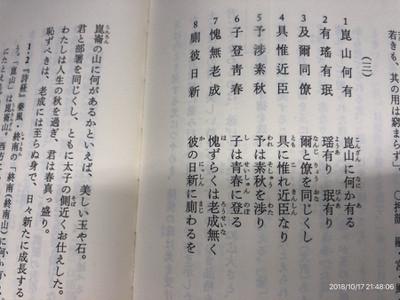 Monzen_3_hanji