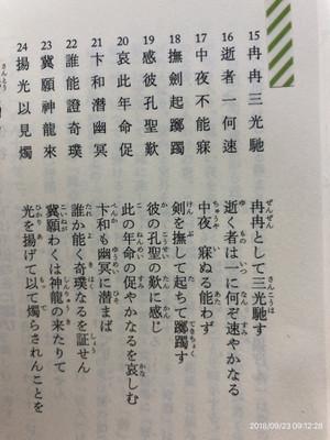 Monzen_3_shibahyo