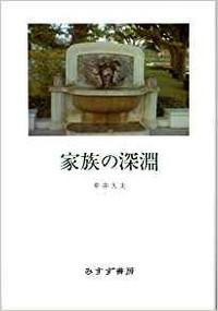 Kazoku_no_shinen