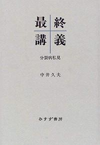Last_lecture_nakai