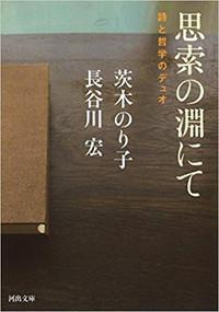 Shisaku_hasegawa