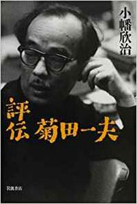 Kikuta_book
