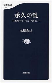 Jokyo_no_ran_hongo