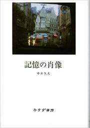 Kioku_nakai