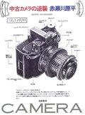Akasegawa_2ndhand_camera