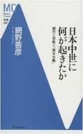 Amino_nihon_chusei_ni_naniga_okkotaka