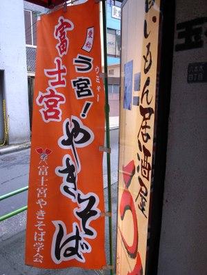 Fujinomiya_yakisoba_nobori